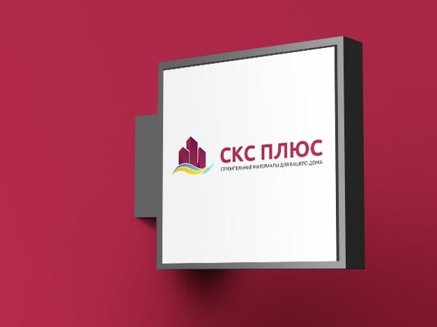 Создание Логотипа СКС ПЛЮС