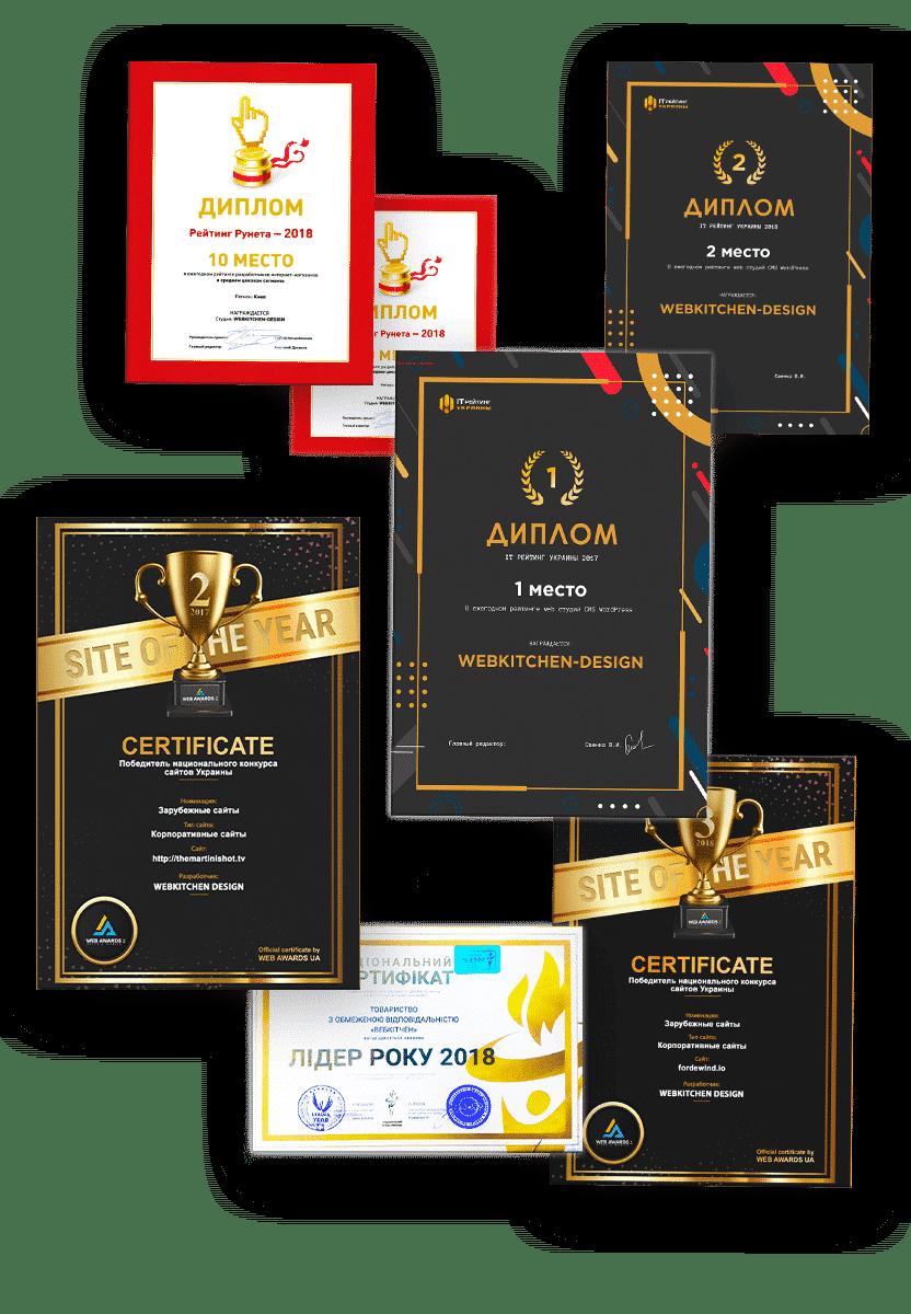 Награды и дипломы WEBKITCHEN за свою работу